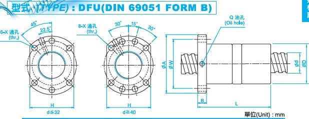 DFU2508滚珠丝杠图