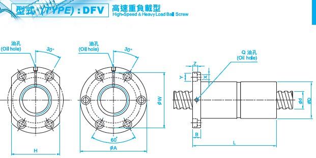 DFV8010滚珠丝杠图