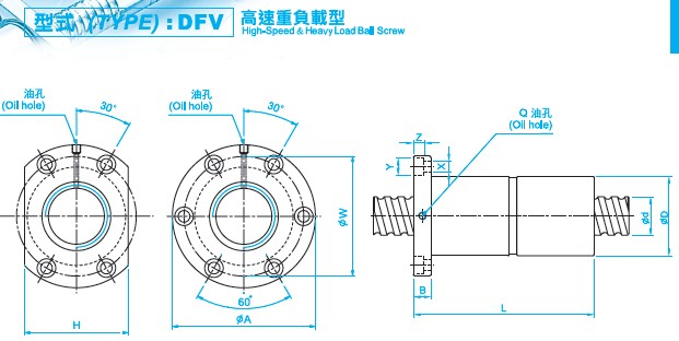 DFV5010滚珠丝杆图