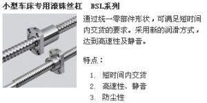 NSK小型车床专用滚珠丝杠BSL系列图