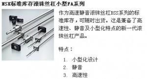 NSK标准库存滚珠丝杠小型FA系列图