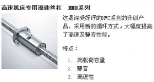 NSK高速机床专用滚珠丝杠HMD系列图