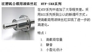 NSK注塑机合模用滚珠丝杠HTF-SRD系列图