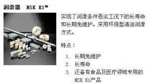 NSK润滑器NSK K1图