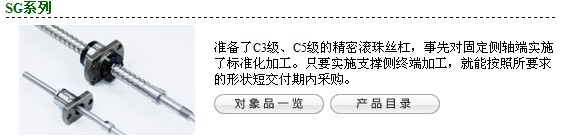 KSS SG系列滚珠丝杠图
