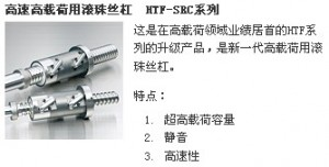 NSK高速高载荷用滚珠丝杠HTF-SRC系列图