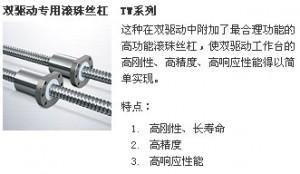 NSK双驱动专用滚珠丝杠TW系列图