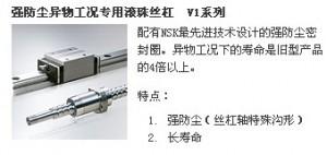NSK强防尘异物工况专用滚珠丝杠V1系列