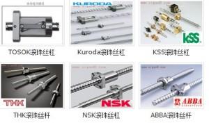 日本精密调节螺纹丝杆品牌图